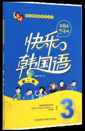 92外语网《快乐韩国语系列》第3册参考教材图片