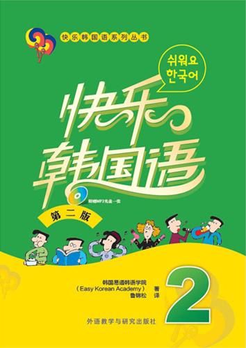92外语网重制版:《快乐韩国语系列》第2册参考教材图片