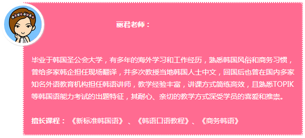 92外语网重制版:《快乐韩国语系列》第2册主讲老师介绍