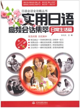 92外语网在日本的西餐厅吃饭语参考教材图片