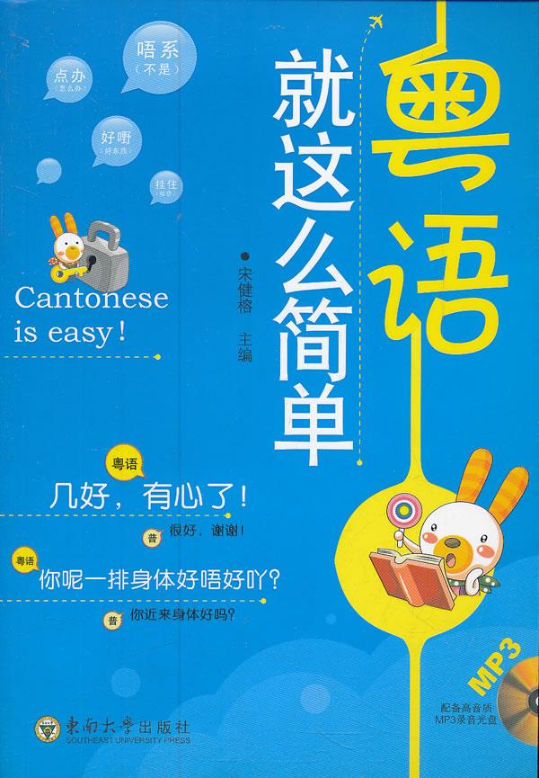 92外语网日常起居实用粤语参考教材图片