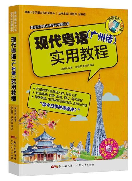 92外语网粤语最常用介绍和问候语参考教材图片